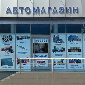 Автомагазины Барнаула