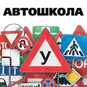 Автошколы Барнаула
