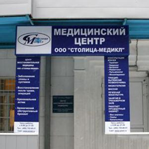 Медицинские центры Барнаула