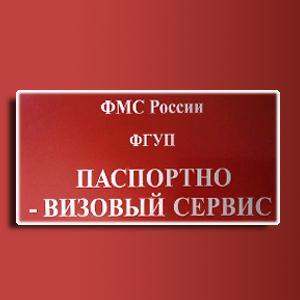 Паспортно-визовые службы Барнаула