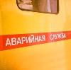 Аварийные службы в Барнауле