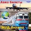 Авиа- и ж/д билеты в Барнауле