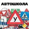 Автошколы в Барнауле