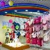 Детские магазины в Барнауле