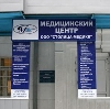 Медицинские центры в Барнауле