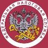 Налоговые инспекции, службы в Барнауле