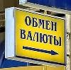 Обмен валют в Барнауле