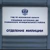 Отделения полиции в Барнауле
