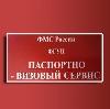 Паспортно-визовые службы в Барнауле