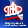 Пенсионные фонды в Барнауле
