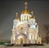 Религиозные учреждения в Барнауле