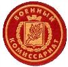 Военкоматы, комиссариаты в Барнауле