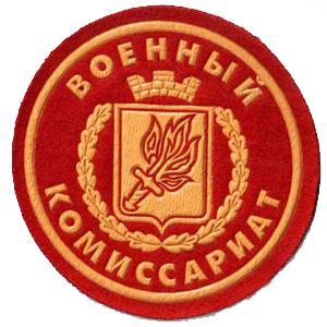 Военкоматы, комиссариаты Барнаула