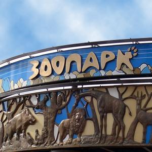 Зоопарки Барнаула
